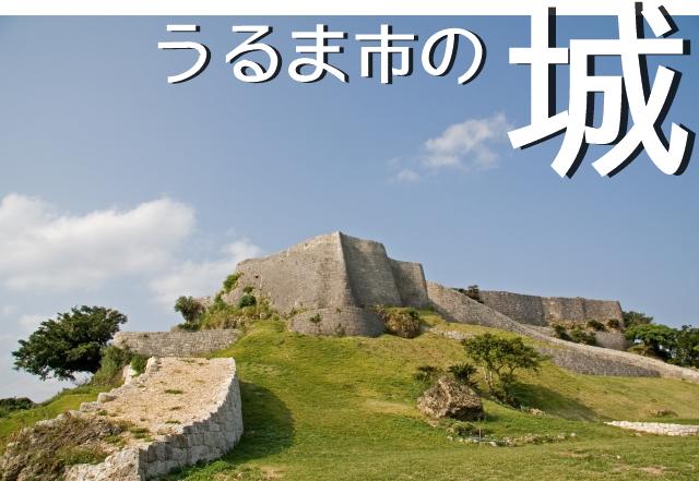 うるま市には世界遺産の勝連城があります。