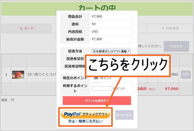 情報を確認して、ボタンをクリックしてください