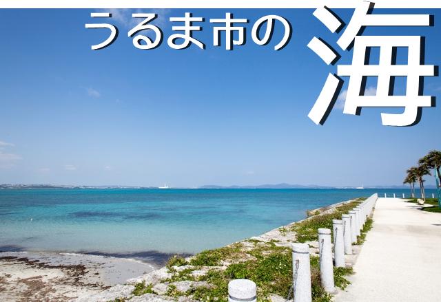 海中道路が、離島4島と本島をつないでいます。