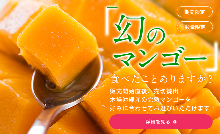 マンゴーの選び方に困りません。幻のマンゴーを通販でお届け