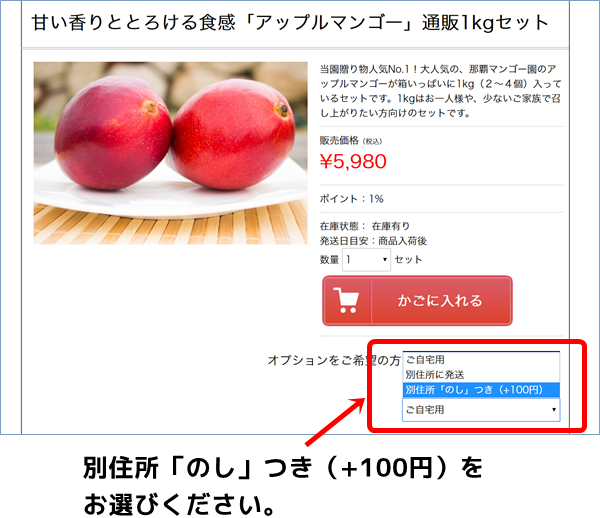 マンゴーのかごボタンの下から「のし」つきをお選びください
