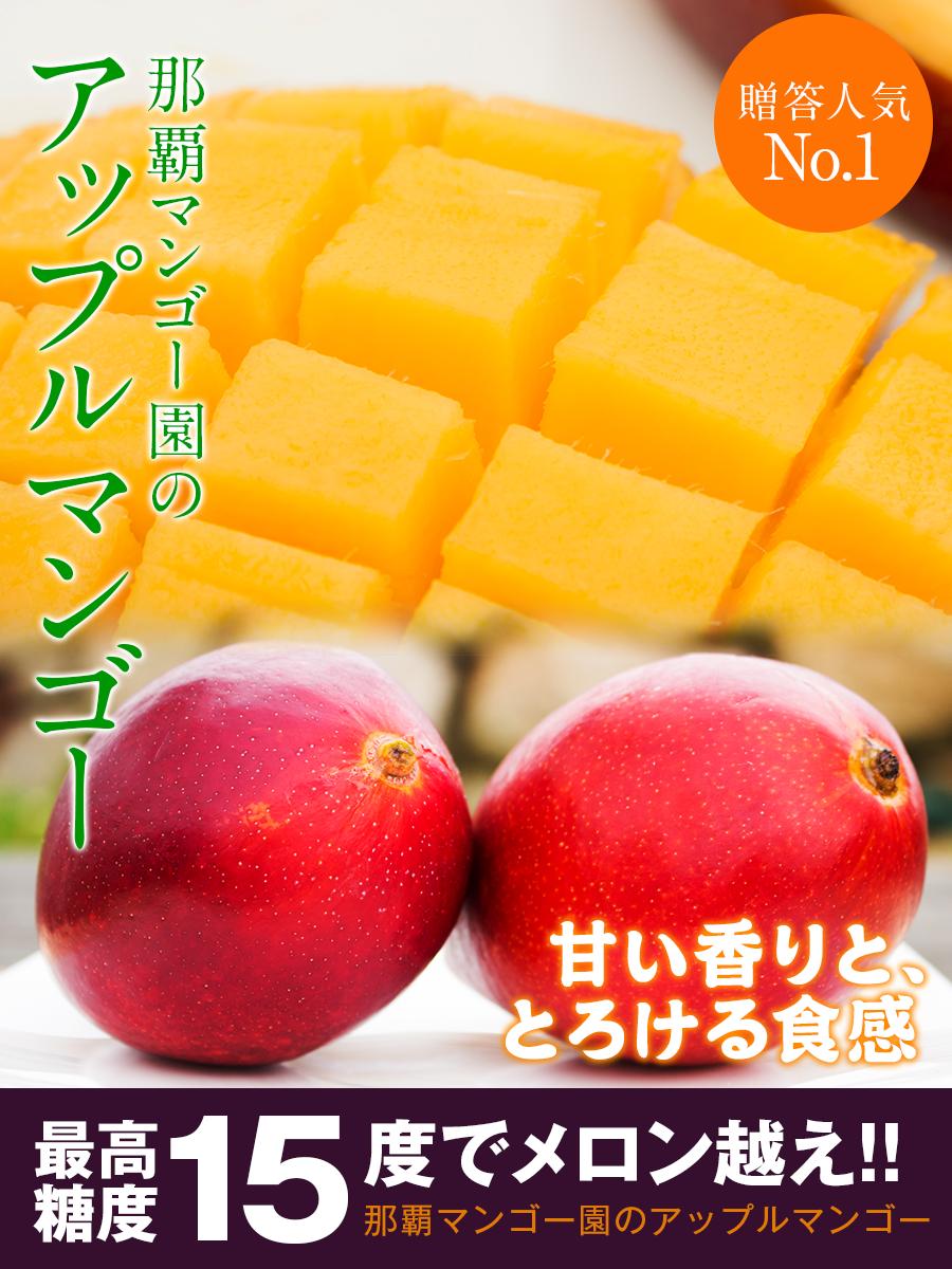 アップルマンゴーを通販でお届けします