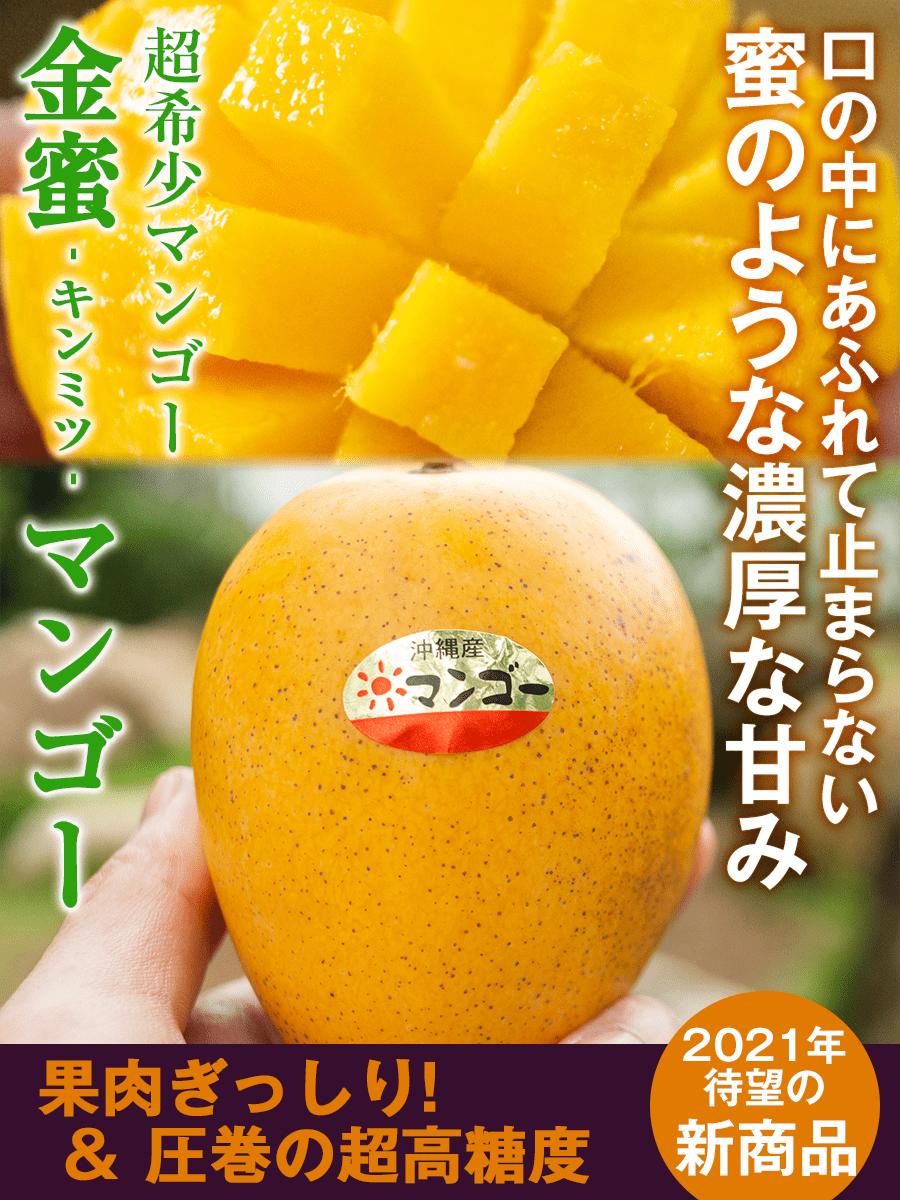 金蜜マンゴーを通販でお届けします